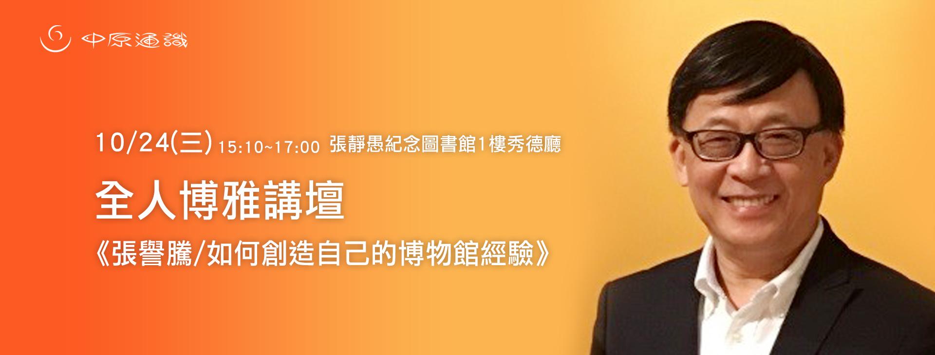 全人博雅講壇《張譽騰/如何創造自己的博物館經驗》